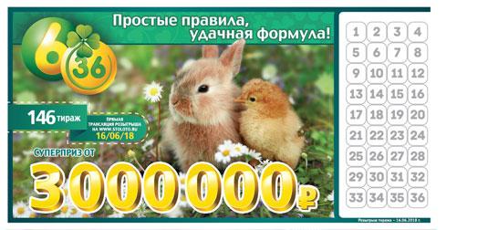Лотерея 6 из 36 тираж 146 с кролика