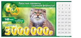 Футбольная лотерея 6 из 36 тираж 148