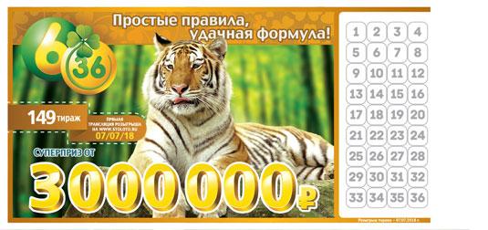Лотерея 6 из 36 тираж 149 с тигром
