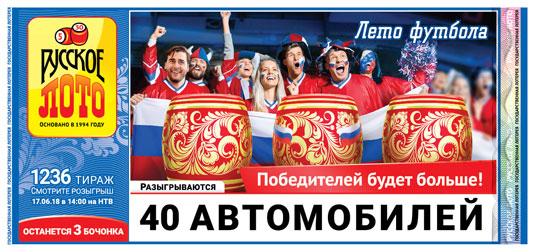 Русское лото тираж 1236 - 40 автомобилей