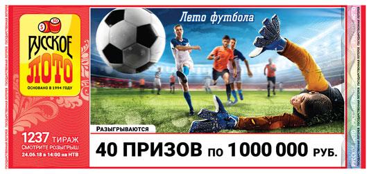 Русское лото тираж 1237 - 40 призов по миллиону рублей