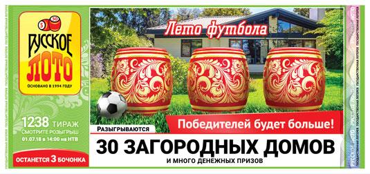 Русское лото тираж 1238 - 30 загородных домов