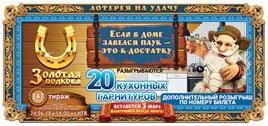 Золотая подкова тираж 147 - 20 гарнитуров