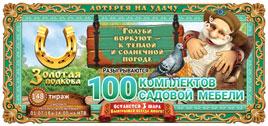 Золотая подкова тираж 148 - 100 комплектов садовой мебели