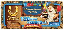 Золотая подкова тираж 150 - призы по 30 тысяч