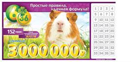 Футбольная лотерея 6 из 36 тираж 152