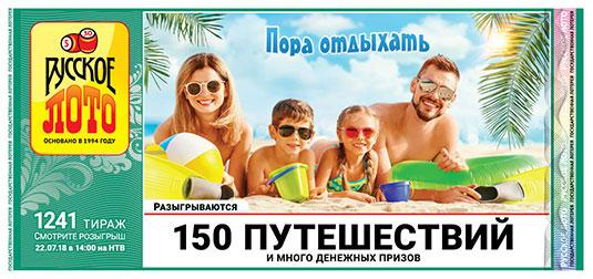 Русское лото тираж 1241 - 150 путешествий
