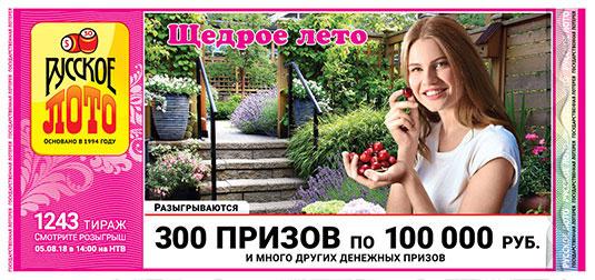 Русское лото тираж 1243 - 300 призов 100 тысяч