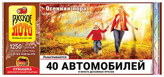 Русское лото тираж 1250 - 40 автомобилей