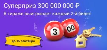 Жилищная лотерея тираж 303 - 10 квартир и распределение Супер-приза