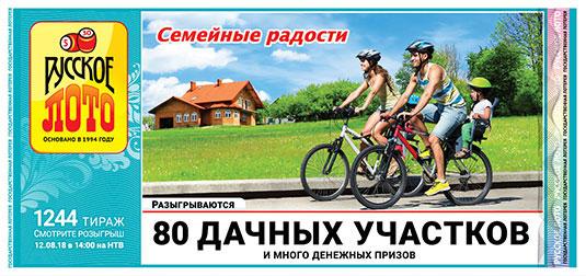 Русское лото тираж 1244 - 80 дачных участков