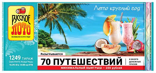 Русское лото тираж 1249 - 70 путешествий в жаркие страны