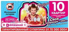 Жилищная лотерея тираж 300