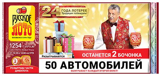 Русское лото тираж 1254 - 50 авто во второй части празднования Дня рождения Русского лото