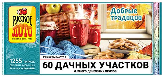 Русское лото тираж 1255 - 60 дачных участков от 28.10.2018