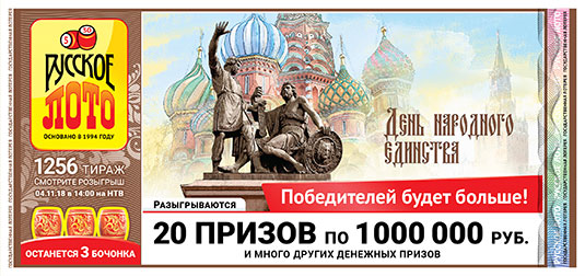 Русское лото тираж 1256 - 20 призов по миллиону от 04.11.2018