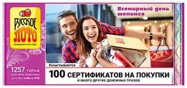 Видео розыгрыша 10 сертификатов в 1257 тираже Русского лото