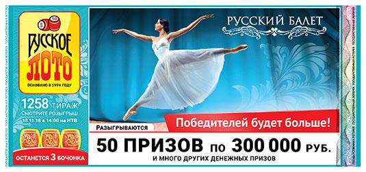 Русское лото тираж 1258 - 50 призов по 300 тысяч рублей от 18.11.2018