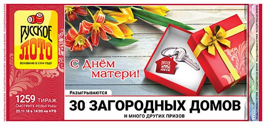 Русское лото тираж 1259 - 30 загородных домов от 25.11.2018