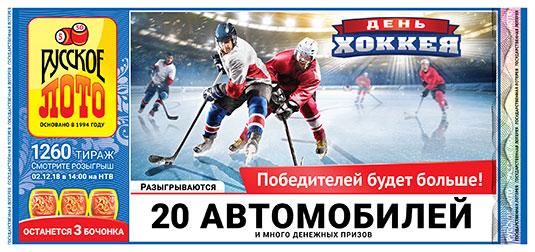 Русское лото тираж 1260 - 20 автомобилей от 02.12.2018