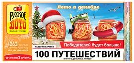 Русское лото тираж 1263