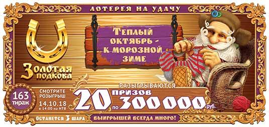 Золотая подкова тираж 163 - призы по 300 тысяч 14 октября 2018 года