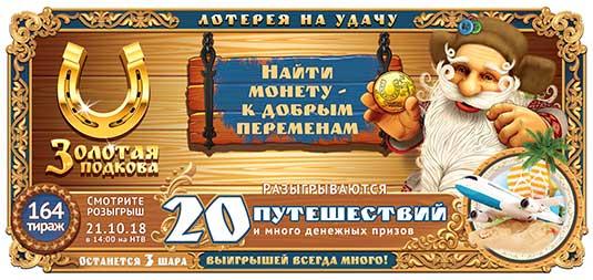 Золотая подкова тираж 164 - 20 путешествий в жаркие страны