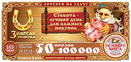 Золотая подкова тираж 165 - 50 призов по 100 000 рублей