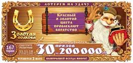 Золотая подкова тираж 167 - 30 призов по 200 тысяч рублей