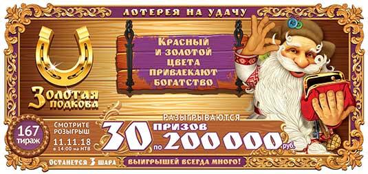 Золотая подкова тираж 167 - 30 призов по 200 тысяч рублей в 167 тираже