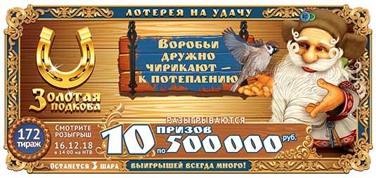Золотая подкова тираж 172 - 10 призов по 500 000 в 172 тираже
