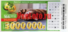 Футбольная лотерея 6 из 36 тираж 166