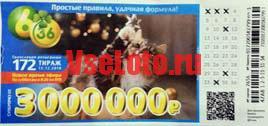 Футбольная лотерея 6 из 36 тираж 172