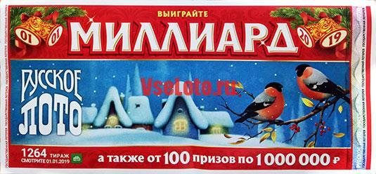 Когда и во сколько будет 1264 тираж Русского Лото, миллиард на Новый год 2019 от Русского лото, новогодний праздничный розыгрыш