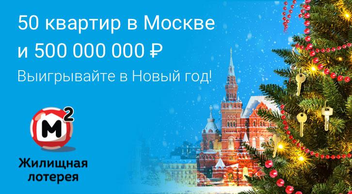 Жилищная лотерея в 318 тираже в Новый год разыграет 50 квартир в Москве