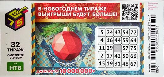 Бинго 75 тираж 32 новогодний