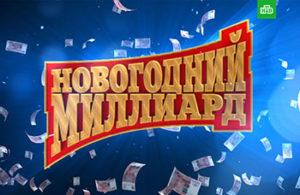 миллиард в Русском лото