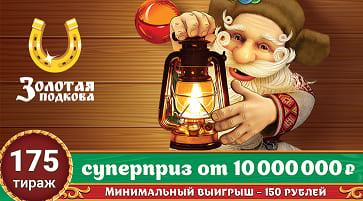 175 рождественский тираж Золотой подковы