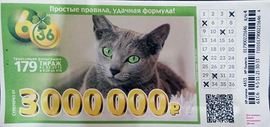 179 тираж лотереи 6 из 36 с кошкой