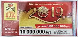 1270 тираж Русского лото