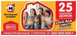 Билет 324 тиража Жилищной лотереи на розыгрыш 25 загородных домов