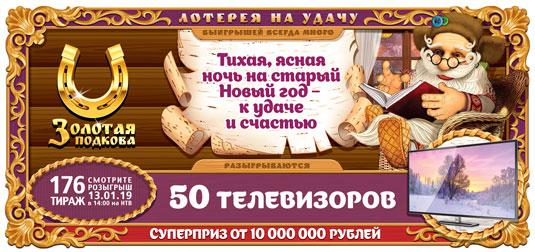 176 старо-новогодний тираж Золотой подковы
