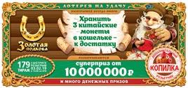 179 тираж Золотой подковы