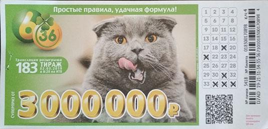 183 тираж лотереи 6 из 36 с собакой
