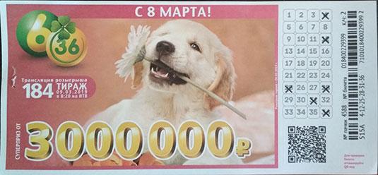 184 тираж лотереи 6 из 36 с собакой