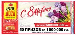 Видео розыгрыша 50 призов по 100 тысяч 1274 тираже Русского лото