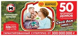 326 тираж Жилтщной лотереи