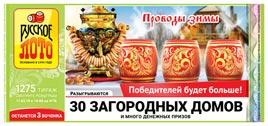 1275 тираж Русского лото