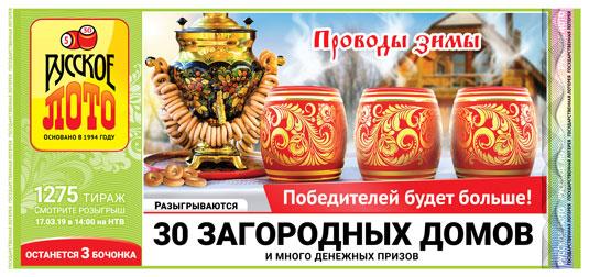 Как выглядит билет 1275 тиража Русского лото