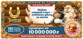 185 тираж Золотой подковы